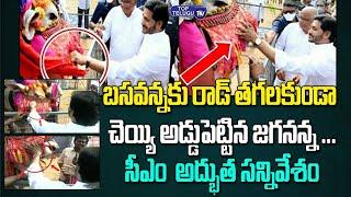 బసవన్నకు రాడ్ తగలకుండా చెయ్యి అడ్డుపెట్టిన జగనన్న.. | Cm Jagan Fantastic Video | Top Telugu TV