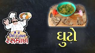 Abtak Delicious Rasthal | Ghuto | Episode-185 | Abtak Special