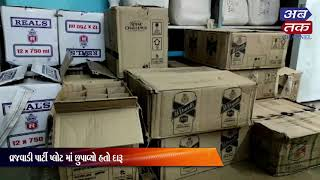 કેશોદ-પાર્ટી પ્લોટમાથી ૧.૬૪ લાખનો ૪૦૦ બોટલ દારૂ પકડાયો | ABTAK MEDIA