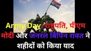 Army Day: राष्ट्रपति, पीएम मोदी और जनरल बिपिन रावत ने शहीदों को किया याद