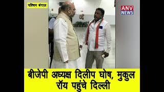 पश्चिम बंगाल : बीजेपी अध्यक्ष दिलीप घोष,मुकुल रॉय पहुंचे दिल्ली