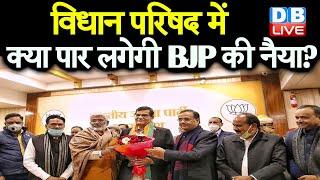 विधान परिषद में क्या पार लगेगी BJP की नैया ? BJP ने जारी की उम्मीदवारों की लिस्ट |#DBLIVE