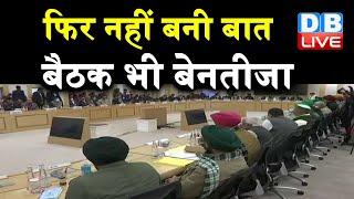 Farmers Protest : फिर नहीं बनी बात, बैठक भी बेनतीजा | kisan news | #DBLIVE