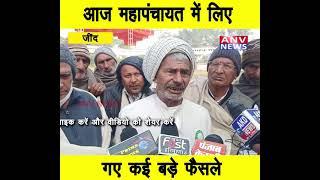जींद : किसान आंदोलन से जुड़ी बड़ी खबर, जाट धर्मशाला में हुई 19 खापों की महापंचायत