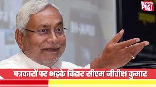 रुपेश सिंह हत्याकांड को लेकर CM नीतीश का पत्रकारों पर फूटा गुस्सा | NewsroomPost