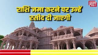 राम मंदिर निर्माण के लिए लोग खुलकर दे रहे दान | NewsroomPost