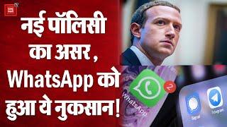 Privacy Policy: WhatsApp को भारत में हुआ ये बड़ा नुकसान, Signal और Telegram ने उठाया फायदा!