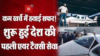 कम खर्चे में कर पाएंगे हवाई सफर, जानिए देश को पहली Air Taxi देने वाले शख्स की प्रेरणादायक कहानी!