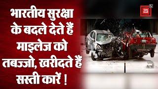Indians Safety के बदले देते हैं Mileage  को तबज्जो, खरीदते हैं सस्ती cars