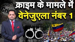 क्राइम के मामले में वेनेजुएला नंबर 1, भारत में घटे अपराध, 68वें स्थान पर मौजूद