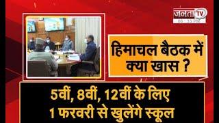 हिमाचल के CM जयराम ठाकुर ने की बैठक, प्रदेश में 1 फरवरी से स्कूल खोलने का लिया निर्णय
