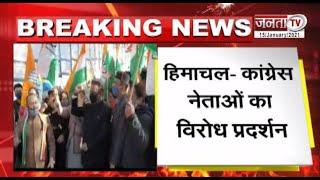 हिमाचल में कृषि कानूनों के विरोध में कांग्रेस का प्रदर्शन, राजभवन के बाहर की नारेबाजी