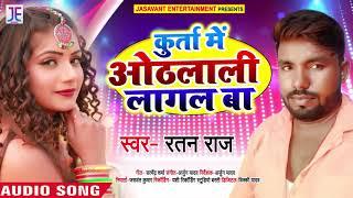 #Ratan Raj का New सुपरहिट #भोजपुरी गाना | कुरता में ओठलाली लागल बा | Bhojpuri Song New 2020