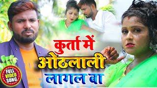 #Video | कुर्ता में ओठलाली लागल बा | New सुपरहिट #भोजपुरी गाना | #Ratan Raj | Bhojpuri Song 2020