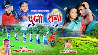 Latest Nagpuri Video 2020 | Ye Re Mor Puja Rani | Nitesh Kachhap | Vinod & Ritu KB | Full HD Video