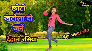 New Dance || छोटो खटोला दो जने || Chhoto Khtola Do Jne || Ajeet Katara Rasiya || Neha Ka Thumka