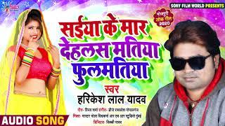 Lokdaun Speceal - सैया के मार देले मतिया फुलमतिया - Harikesh Lal Yadav - Bhojpuri New Song 2020