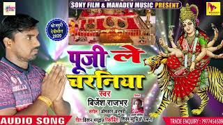 देवी पचरा #Brijesh Rajbhar का New Song || पूजे ले चरनिया तोर || Bhojpuri Devi Geet 2020