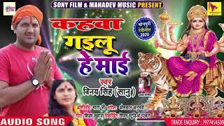 #Vinay_Singh का दर्द भरा माता का विदाई गीत - कहवा गइलू हे माई - Bhojpuri Bhakti Song 2020