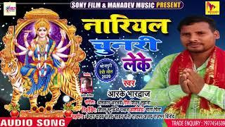 नारियल चुनरी लेके - Nariyal Chunariya - आरके भारद्वाज - देवी पचरा गीत - Bhojpuri Devi Geet 2020