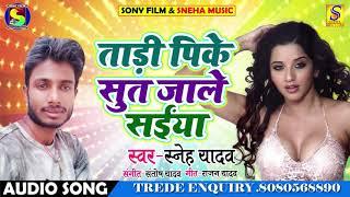 Sneh Yadav का New सबसे जबरदस्त Arkestra गाना - ताड़ी पीके सुत जाले सईया -   Bhojpuri Hit Songs 2020