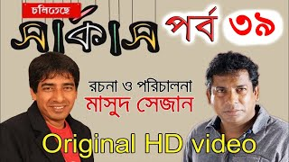 Bangla Natok 2020 | চলিতেছে সার্কাস  | Part 39 | Mosarraf Karim |A.K.M Hasan, Nipun |