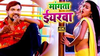#Video Song    मांगता ईयरवा    #Gunjan Singh    Mangta Iyarwa    #Bhojpuri New Song 2020