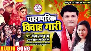 पहली बार #कविता_यादव और #संजय_लाल_यादव का पारम्परिक विवाह गाली गीत | Paramparik Vivah Gaali Geet
