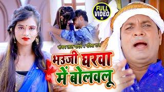 धोबी गीत #Video - भउजी घरवा में बोलवलू | #Sanjay Lal Yadav और #Garima Raj क Bhojpuri Dhobi Geet 2020