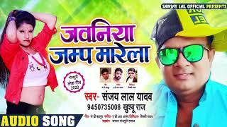 जवनिया जम्प मारेला | Sanjay Lal Yadav | Jawaniya Jamp Marela | Khushboo Raj | Bhojpuri Dhobi Geet