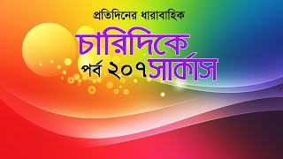 Bangla Natok 2020 চারিদিকে সার্কাস Drama Serial পর্ব 207 ft mosharrof karim