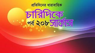 Bangla Natok 2020 চারিদিকে সার্কাস Drama Serial পর্ব 208 by mosharrof karim