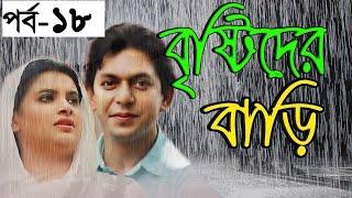 Bristider Bari EP 18 বৃস্টিদের বাড়ি পর্ব 18 Chanchal Chowdhury, Moushumi, Sobnam Fariya, Jovan