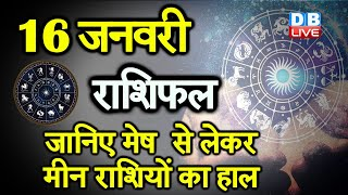 16 Jan 2021 | आज का राशिफल | Today Astrology | Today Rashifal in Hindi | #AstroLive | #DBLIVE
