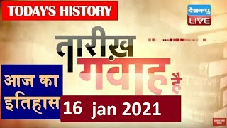 16 Jan 2021 | आज का इतिहास|Today History | Tareekh Gawah Hai | Current Affairs In Hindi | #DBLIVE
