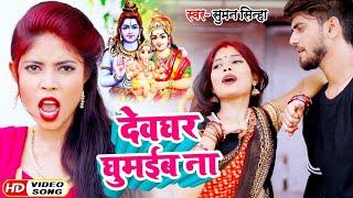 देवघर घुमईबऽ ना - Suman Sinha - Devghar Ghumaib Na - Bhojpuri Bol Bum Song 2020