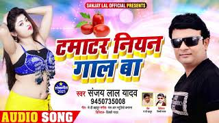 टमाटर नियन गाल बा | #संजय_लाल_यादव का सुपरहिट गाना | Sanjay Lal Yadav | Bhojpuri Song 2021