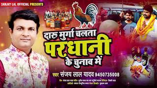 चुनाव स्पेशल सांग | दारू मुर्गा चलता परधानी में | #Sanjay Lal Yadav | New Bhojpuri Song 2021