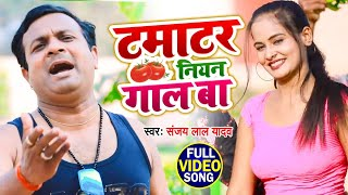 #VIDEO | टमाटर नियन गाल बा | #संजय_लाल_यादव का सुपरहिट गाना | Sanjay Lal Yadav | Bhojpuri Song 2021