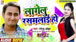 लागेलु रसमलाई हो - Lagelu Rasmalayi Ho | Narendra Ojha का भोजपुरी गाना | Bhojpuri Song 2020 New