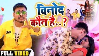 #Video - विनोद कौन है - Shivam Shubham - Vinod Kaun Hai - Bhojpuri - Viral Song 2020