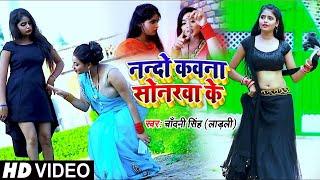 #VIDEO | #Chandani Singh | नन्दो कवना सोनरवा के | Nando Kawna Sonrwa Ke | Bhojpuri Song 2020