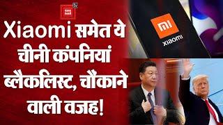 Xiaomi समेत ये Chinese Companies अमेरिका में Blacklist, Trump प्रशासन ने लगाया बड़ा आरोप!