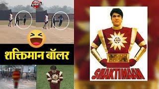 शक्तिमान बॉलर : गेंदबाजी एक्शन देखकर नहीं रुकेगी हंसी#funnyvideos #SHAKTIMAN #bowlingaction