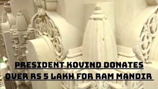 President Kovind Donates Over Rs 5 Lakh For Ram Mandir Construction | Catch News