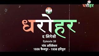 Dharohar Episode 39 | गांव अधिवेशन | 1936 फैजपुर-1938 हरिपुरा