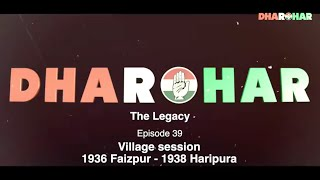 Dharohar Episode 39 | Village Session | 1936 Faizpur -1938 Haripura