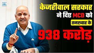 केजरीवाल सरकार ने दिए Corrupt MCD को Salary के 938 करोड़ | Manish Sisodia | Satyendra Jain