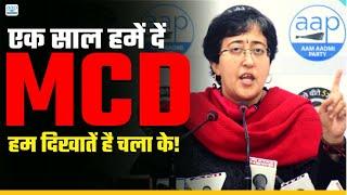 BJP Delhi MCD के महाघोटाले!   Kejriwal Govt ने Salary के लिए दिए ₹938 Cr   AAP Leader Atishi