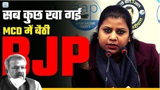Corruption से भरी BJP Delhi MCD को Kejriwal Govt ने दिए ₹938 Cr | Rakhi Birla | Kuldeep Kumar